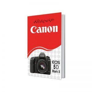 کناب راهنمای دوربین EOS 5D Mark III
