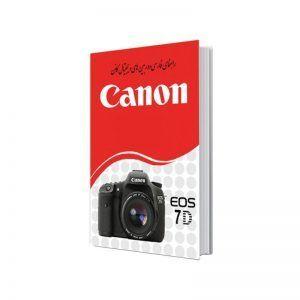 کتاب راهنمای دوربین EOS 7D