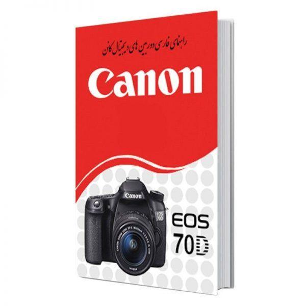 کتاب راهنمای دوربین EOS 70D