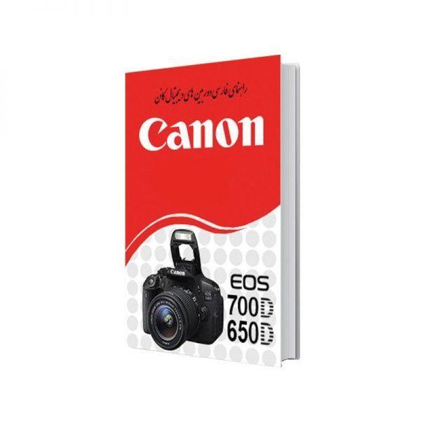 کتاب راهنمای دوربین EOS 700D