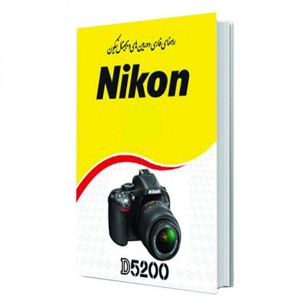 کتاب راهنمای دوربین NIKON D5200