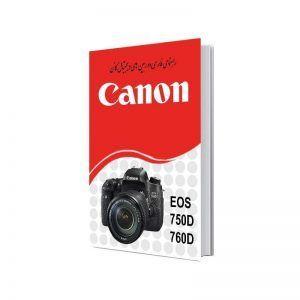 کتاب راهنمای دوربین EOS 750D/760D