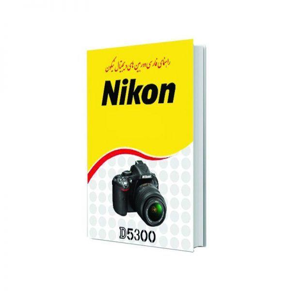 کتاب راهنمای دوربین NIKON D5300