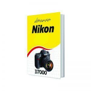 کتاب راهنمای دوربین NIKON D7000