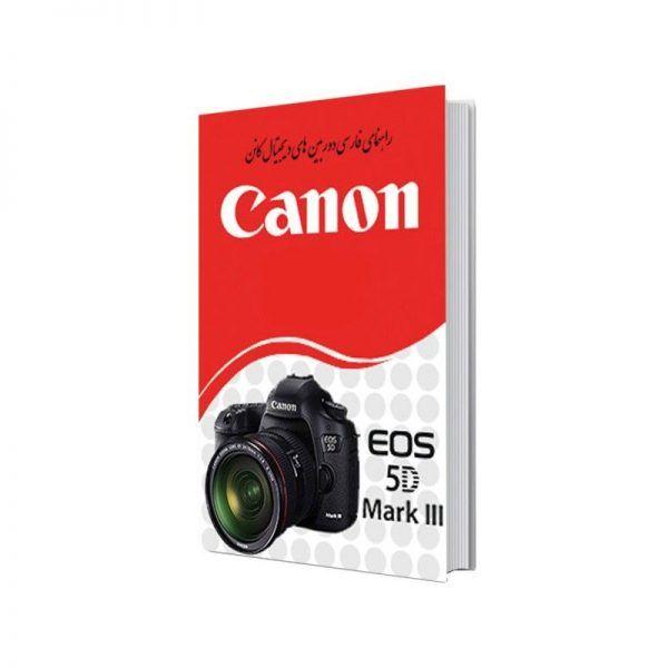 کتاب راهنمای دوربین EOS 5D Mark III