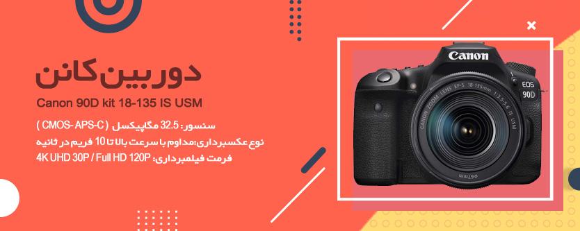 فروش ویژه Canon 90D