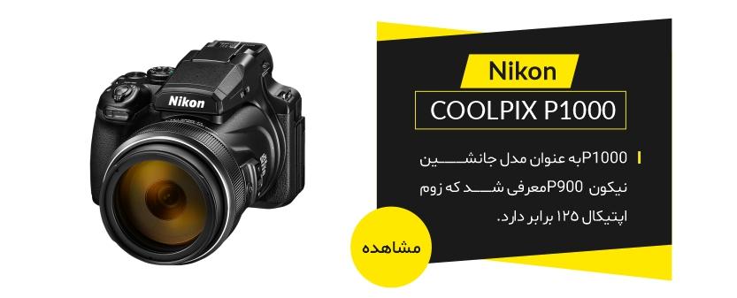 فروش ویژه NIKON P1000