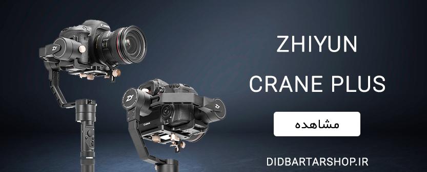 فروش ویژه Crane Plus