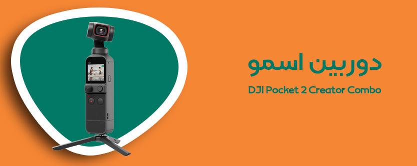 دوربین اسمو DJI Pocket 2 Creator Combo