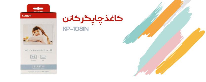 کاغذ چاپگر کانن KP-108IN