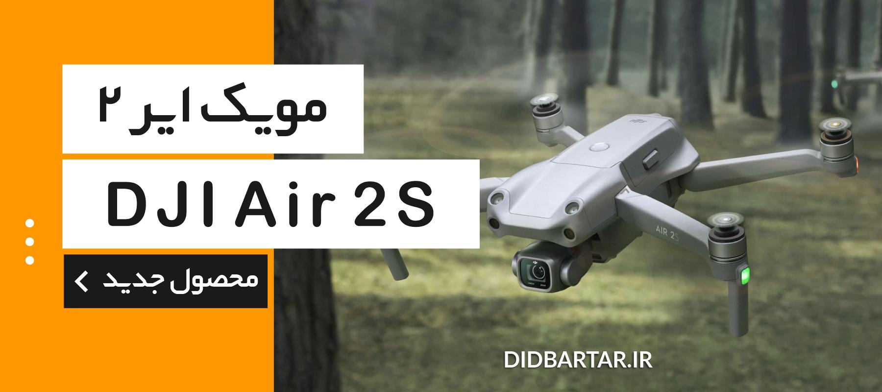 پهپاد مویک ایر ۲ اس کمبو DJI Air 2S Fly More Combo Drone
