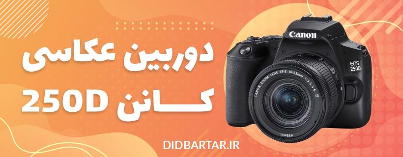کانن Canon EOS 250D Kit EF-S 18-55 mm f/4-5.6 IS STM