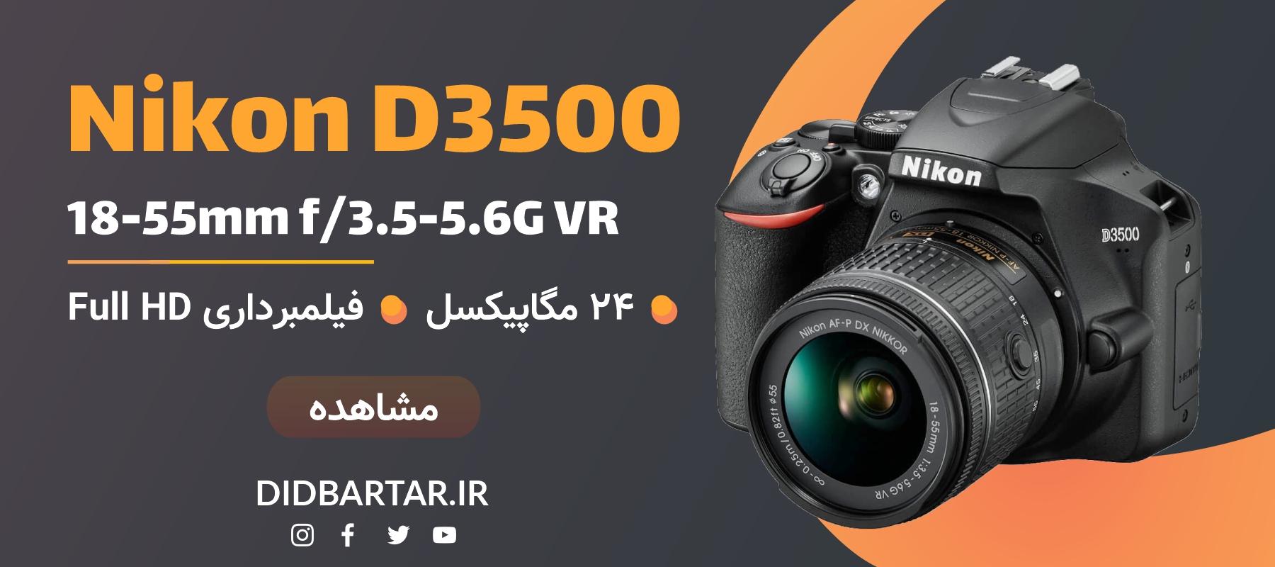 نیکون Nikon D3500 kit 18-55mm-VR f/3.5