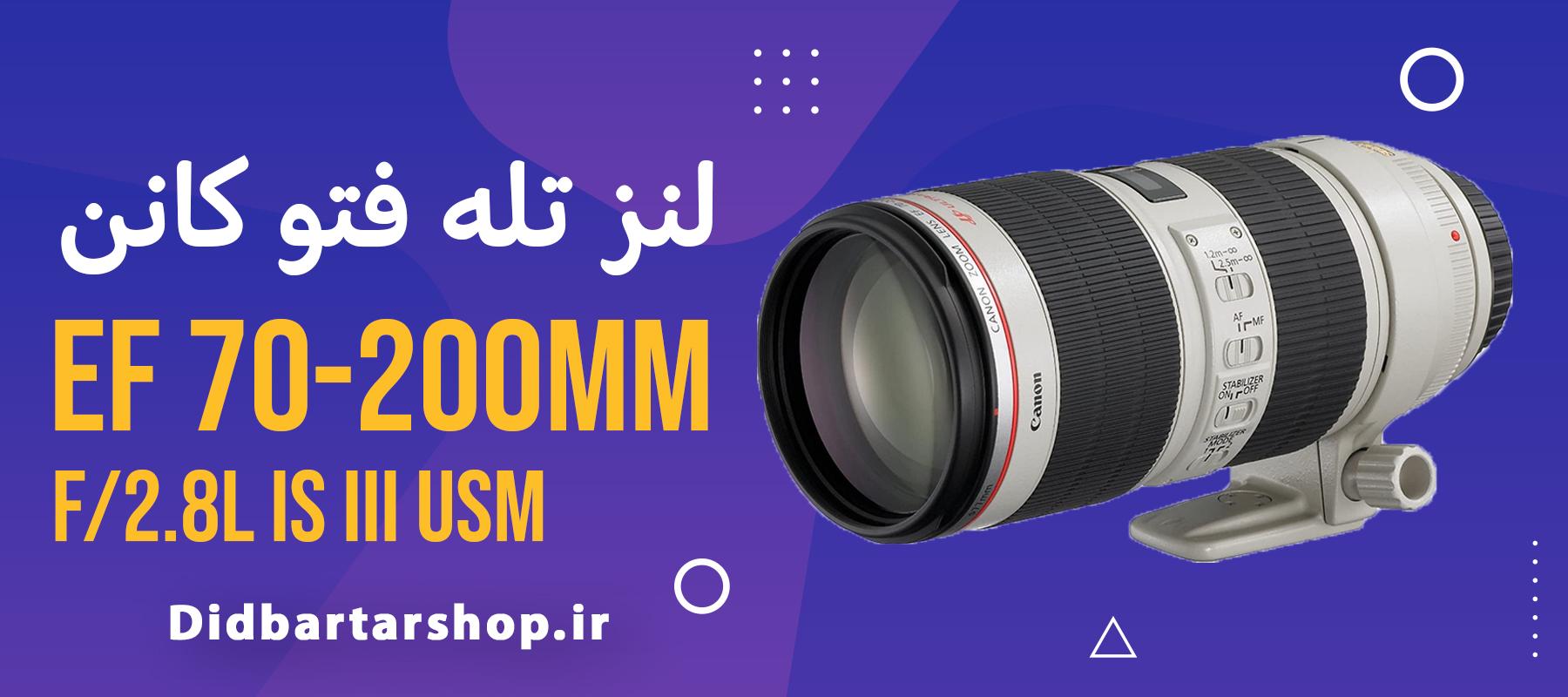 لنز کانن Canon lens EF 70-200 F2.8L IS III USM