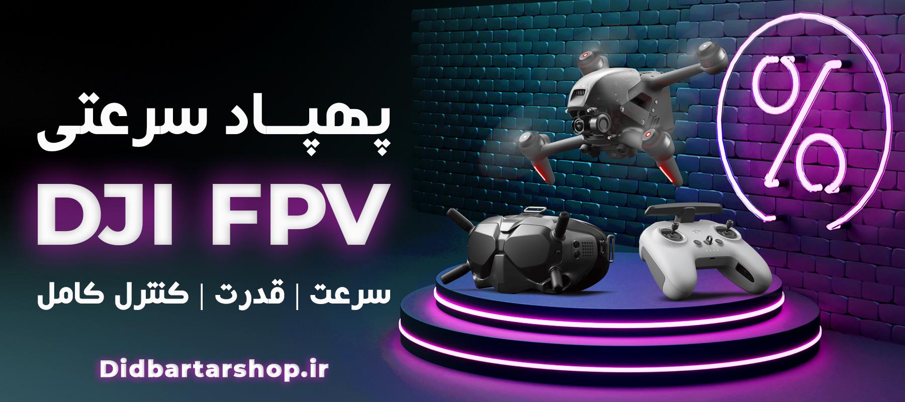 پهپاد حرفه ای دی جی ای DJI FPV Combo Drone